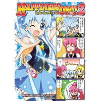 Doujinshi - HappinessCharge Precure! / Cure Lovely & Cure Honey & Cure Princess (HAPPINESS-ON!!2) / Onsoku