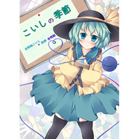Doujinshi - Illustration book - Anthology - Touhou Project / Komeiji Koishi (こいしの季節) / 観想地
