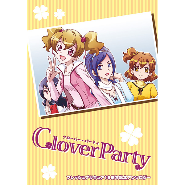 Doujinshi - Anthology - Fresh Precure! / Aono Miki & Momozono Love & Yamabuki Inori (Clover Party) / 東風