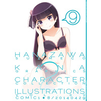 Doujinshi - Illustration book - HANAZAWA KANA CHARACTER ILLUSTRATIONS 2 / すずめや
