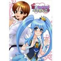 Doujinshi - HappinessCharge Precure! / Cure Honey & Cure Princess (恋のヒメヒメぺったんこ) / Break (Circle)