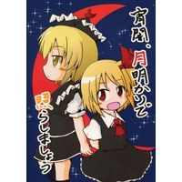 Doujinshi - Touhou Project / Rumia & Prismriver Sisters & Lunasa Prismriver (宵闇、月明かりで照らしましょう) / 思いついたままnote