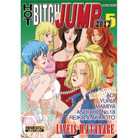 [Adult] Doujinshi - Illustration book - Fist Of The North Star / Android 18 (HOT BITCH JUMP) / Rippadou