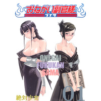 [Adult] Doujinshi - Bleach (おねがい副官様) / ZETTAI SHOUJO