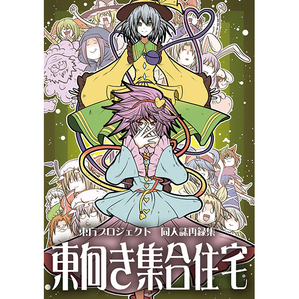 Doujinshi - Omnibus - Touhou Project (東向き集合住宅) / Silver Chop