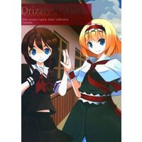 Doujinshi - Touhou Project / Alice Margatroid (Drizzly RAINs Side:L) / 日曜日戦線