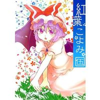 Doujinshi - Touhou Project / Remilia Scarlet (紅葉こよみ 伍) / 天狗舞どうでしょう