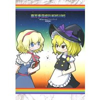 Doujinshi - Compilation - Touhou Project / Marisa & Alice (東方多淫症 Dimensions 総集編 II) / ミツメ書房