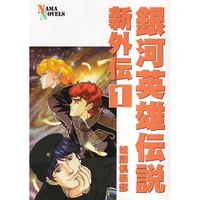 Doujinshi - Novel - Legend of the Galactic Heroes / Reinhard von Lohengramm & Yang Wen-li (銀河英雄伝説新外伝1) / ネーマ倶楽部