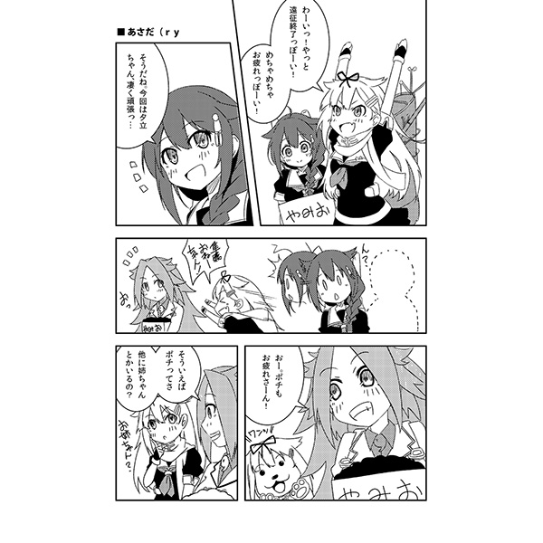 Doujinshi - Kantai Collection / Kaga & Yudachi & Tone (ウチの鎮守府) / しずみ荘