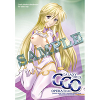 [Adult] Doujinshi - Illustration book - Yamato 2199 / Asuna & Origami & Mori Yuki (GGO  -GALAXY GIRLS OPERATION-) / Henrei-kai