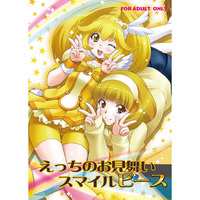 [Adult] Doujinshi - Smile PreCure! / Cure Peace & Yayoi (えっちのお見舞いスマイルピース) / Studio Wallaby
