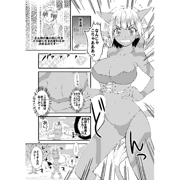 [Adult] Doujinshi - Dragon Quest (ぼうけんの初) / M&M