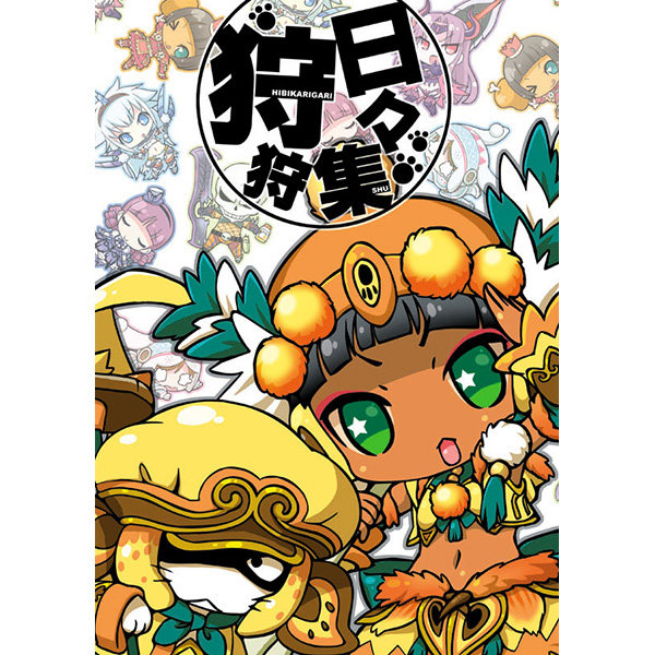 Doujinshi - MONSTER HUNTER (日々狩狩・集) / Igaiga
