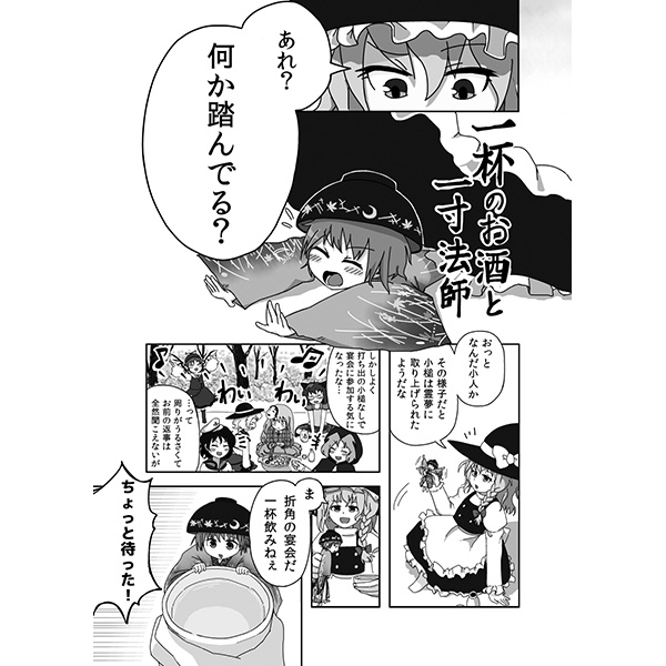 Doujinshi - Anthology - Touhou Project / All Characters & Kijin Seija & Wakasagihime (東方軋んじゃう……) / 銘宮