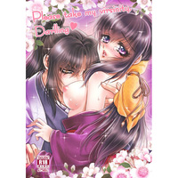 [Adult] Doujinshi - Basilisk / Oboro (Please take my virsinity,Darlling) / 万年楼