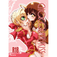 [Adult] Doujinshi - Fate/EXTRA / Mikage & Kishinami Hakuno & Saber (CHOCOLATE/KISS) / CurryBergDish
