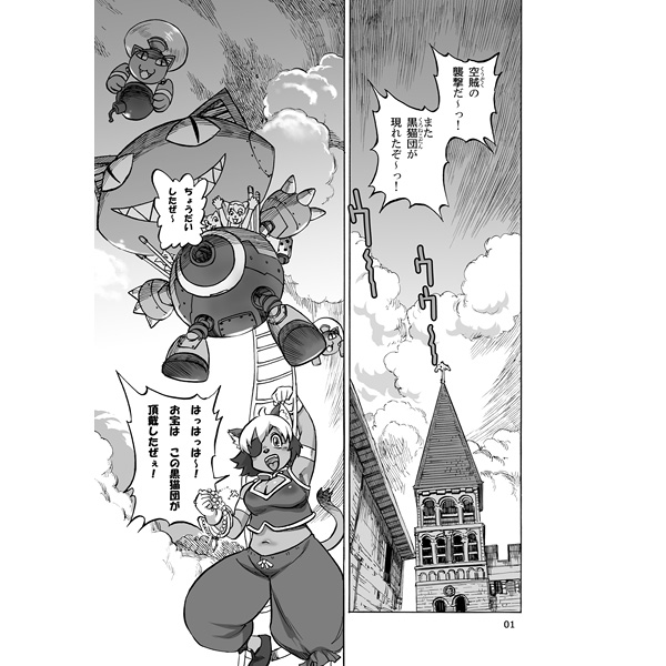 [Adult] Doujinshi - Solatorobo: Red the Hunter (Something about us 3) / Ameyama Denshinsha