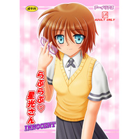 [Adult] Doujinshi - Magical Girl Lyrical Nanoha / Stern Starks (らぶらぶ星光さん INNOCENT) / Areirias