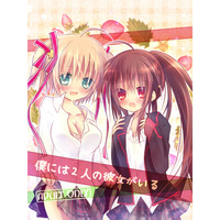 [Adult] Doujinshi - Little Busters! / Komari & Rin (僕には2人の彼女がいる) / Milk+