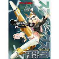 Doujinshi - Novel - Strike Witches / Hanna-Justina Marseille (スフィンクスの魔女 VOL.02) / Firstspear