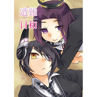 Doujinshi - Kantai Collection / Tenryu x Tatsuta (遭難日和) / MONMON