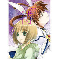 Doujinshi - Magical Girl Lyrical Nanoha / Nanoha & Yuuno Scrya (君待) / Mochisuke