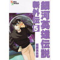 Doujinshi - Legend of the Galactic Heroes / Yang Wen-li & Wolfgang Mittermeyer (銀河英雄伝説新外伝5) / ネーマ倶楽部