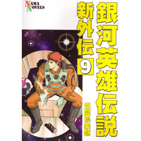 Doujinshi - Legend of the Galactic Heroes / Yang Wen-li (銀河英雄伝説新外伝9) / ネーマ倶楽部