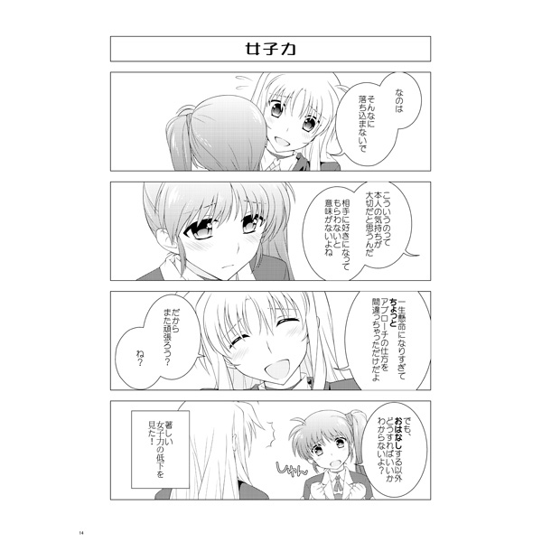 Doujinshi - Magical Girl Lyrical Nanoha / Yuuno x Takamachi Nanoha (YUUNO!!!!) / Emerald Tablet