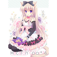 Doujinshi - Illustration book - Macaroncolor16 / CASCADE