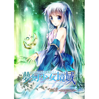 Doujinshi - Illustration book - 夢幻少女境域 vol.2 evergreen / Lunar Garden
