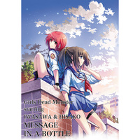 Doujinshi - Angel Beats! / Iwasawa & Hisako (MESSAGE IN A BOTTLE) / Kid Air
