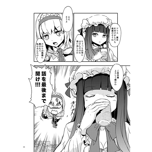 Doujinshi - Touhou Project / Patchouli & Alice (魔女の館はゴミ屋敷!?) / Gallery Culter