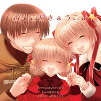 Doujinshi - Novel - Little Busters! / Kyousuke x Komari (おやこなきょうこま) / 鈴木弐番館