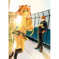 Doujinshi - Novel - Little Busters! / Kyousuke x Komari (ココロノキョリ) / 鈴木弐番館
