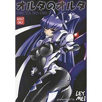 [Adult] Doujinshi - Muv-Luv Series (オルタのオルタ) / LEYMEI