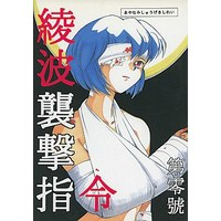 [Adult] Doujinshi - Evangelion / Ayanami Rei (綾波襲撃指令 第零號) / T2 UNIT