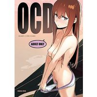 [Adult] Doujinshi - Steins;Gate / Makise Kurisu (OCD) / enuma elish