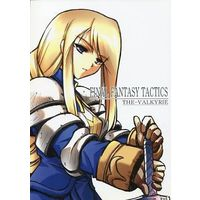 [Adult] Doujinshi - Summon Night (THE VALKYRIE) / BLUE GARNET ブルーガーネット