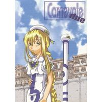 Doujinshi - Anthology - ARIA / Alicia Florence (Carnevale due) / 負け犬雑炊