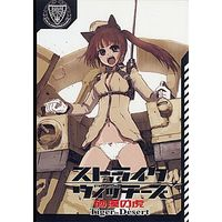 Doujinshi - Strike Witches / Charlotte E. Yeager (ストライクウィッチーズ 砂漠の虎) / Firstspear