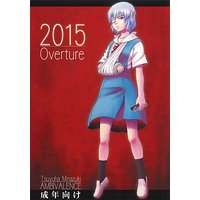 [Adult] Doujinshi - Evangelion / Ayanami Rei (2015 Overture) / AMBIVALENCE