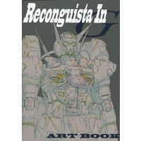Doujinshi - Illustration book - Gundam series (Reconguista In G ARTBOOK) / イナズマプロ