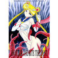 [Adult] Doujinshi - Sailor Moon / Tsukino Usagi (ANOTHER ONE BITE THE DUST) / BLACK DOG