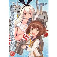 [Hentai] Doujinshi - Kantai Collection / Shimakaze & Yukikaze (提督は遅くても絶対大丈夫!!) / Byousatsu Tanuki-dan