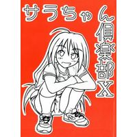 [Adult] Doujinshi - Love Hina / Sara McDougal (サラちゃん倶楽部 X) / Daitoutaku