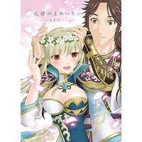 [Adult] Doujinshi - Dynasty Warriors (元姫のよめいり) / Kuributon