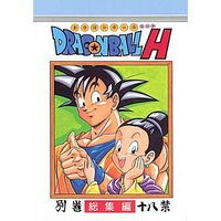 [Adult] Doujinshi - Compilation - Dragon Ball / Chichi (DRAGONBALL H 総集編) / Rehabilitation