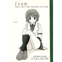 [Adult] Doujinshi - Comic Party (【コピー誌】 frew) / D'ERLANGER